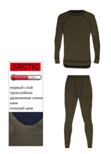 Термобелье AVI-Outdoor NordKapp ARTIC арт. 904